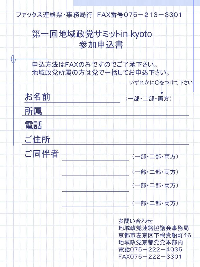 「第一回地域政党サミット in kyoto」開催のお知らせ